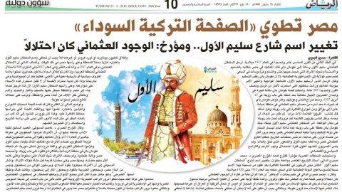 Qahirə: Sultan Səlim prospektinin adı dəyişdirildi