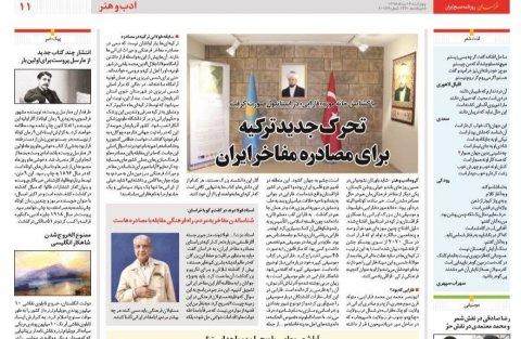 İran nəşri Azərbaycana iftira atıb