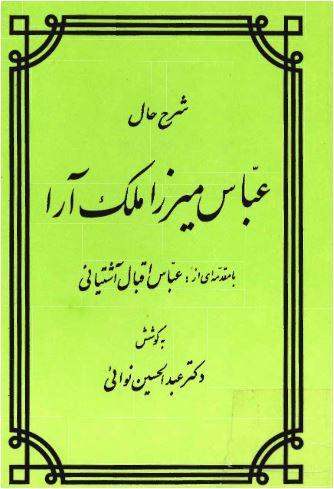 Abbas mirzə Mülkara: kürd qızından belə oğul?