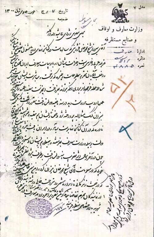 Mirzə Məhəmməd xan Qəzvini - Şərq ədəbiyyatının fədaisi